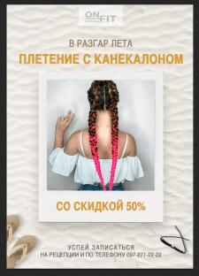 Реклама для салона красоты