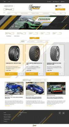 Интернет-магазин по продаже спортивных шин