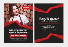 Дизайн листовки для бара