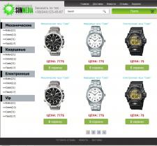 Интернет магазин часов