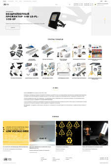 Светодиодное освещение - Discolight-led