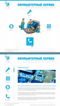 Сервис по ремонту компьютеров (Вариант 2)