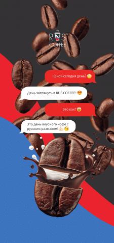 Афиша для кофейни
