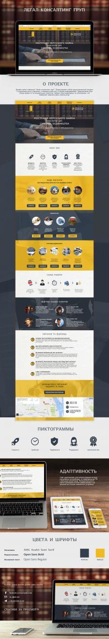 Дизайн сайта консалтинговой фирмы