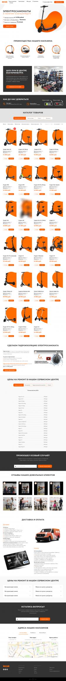 Магазин гироскутеров