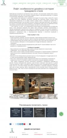 Лофт: особенности дизайна и история стиля