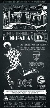 Винтаж флаер Школы танцев 2