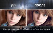 Цветокоррекция и работа над лицом (+качество)