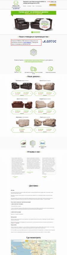 Разработка landing page - продажа кожаной мебели