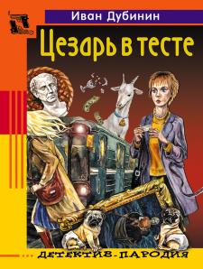 """Обложка детектива """"Цезарь в тесте"""""""