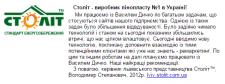 Контекстна реклама для сайту http://stolit.ua