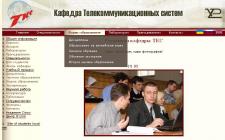 Сайт кафедры