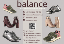 """Рекламный баннер для сети магазинов обуви """"Баланс"""""""