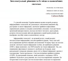 Научная статья на украинском языке