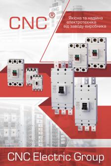 CNC_плакат 1