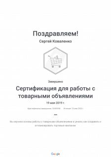 Сертификация для работы с товарными объявлениями