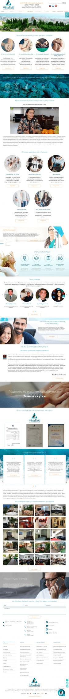 Статьи для сайта наркологической клиники в Израиле