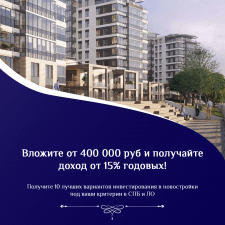 Креатив для премиум-недвижимости СПБ