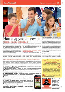 Статья для корпоративного журнала OfRussia