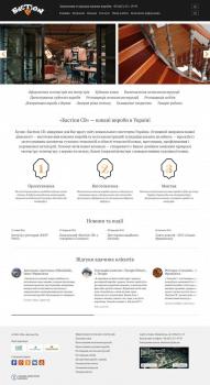 Веб сайт «Бастіон СВ»