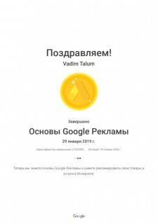 Сертификат - Основы Google Ads 2019