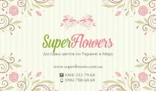 Визитка для сайта цветов