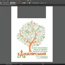 Дизайн для печати на пакетах