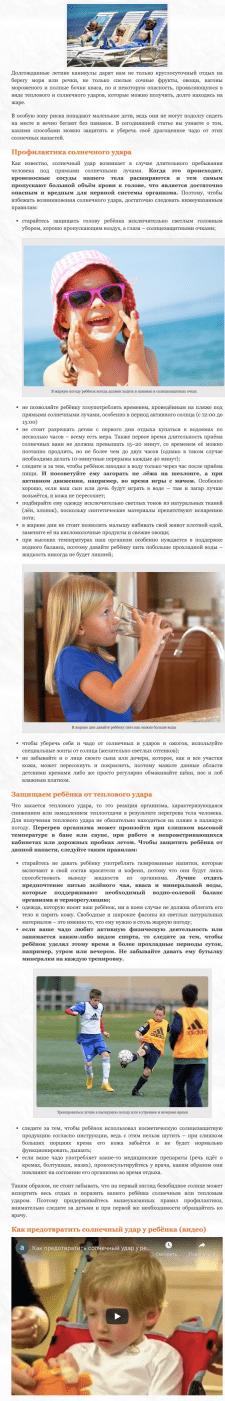 Как защитить ребенка от солнечного удара