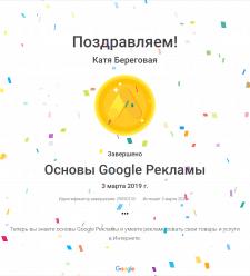 Успешная сдача экзамена по теме «Основы Google Рек