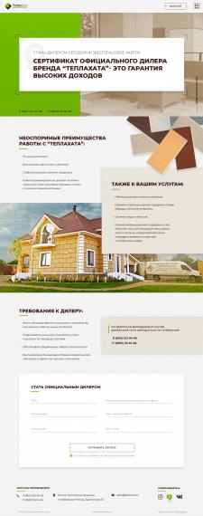Страница для сайта строительных материалов