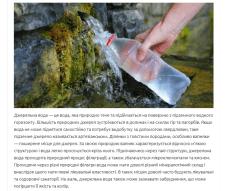 Чому джерельна вода чиста?