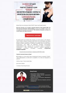 Vlada Evseeva email marketing