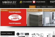 Добавление товаров в интернет-магазин сантехники