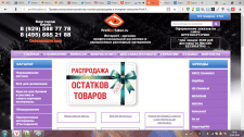 Магазин profiforsalon.ru