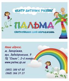 визитка ПАЛЬМА