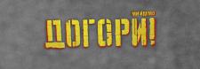 Логотип поп-рок группы