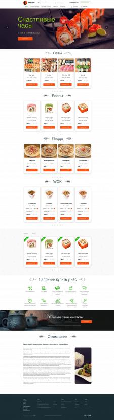 Сайт для суши-ресторана
