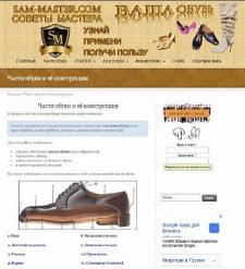 Блог мастера по ремонту обуви  «Советы мастера»
