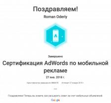 Сертификация AdWords по мобильной рекламе