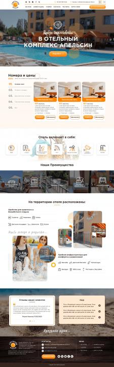 """Готельний комплекс """"Апельсин"""""""