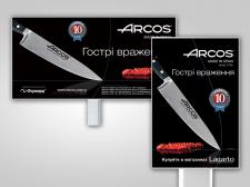 Наружная реклама Arcos