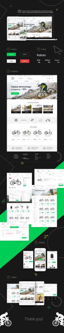 Design of online bike shop