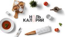 Логотип для магазина правильного питания