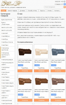Сайт интернет-магазин + визитка мебельный