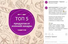 """""""5 продуктов от осенней хандры"""""""