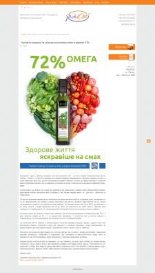 Кампания на Повышение спроса для Производителя
