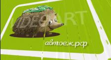 Анимация Лого АвтоЁж