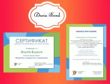 сертификат и приглашение