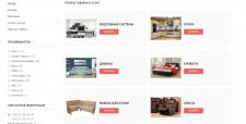 Наповнення інтернет-магазину  меблів Metexx