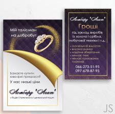 """ЛОМБАРД """"АГАТ"""" - визитка"""